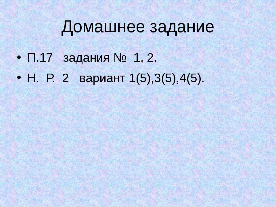 Домашнее задание П.17 задания № 1, 2. Н. Р. 2 вариант 1(5),3(5),4(5).