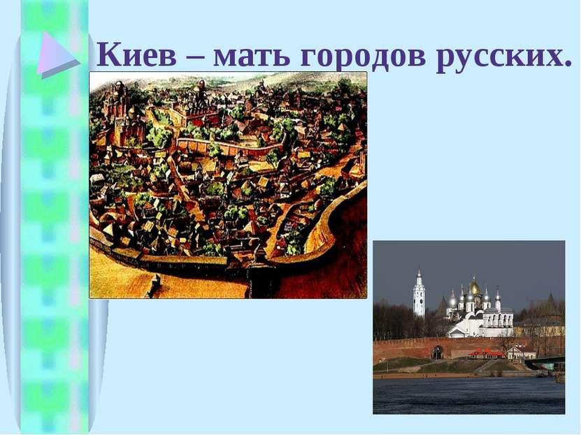 Киев – мать городов русских.