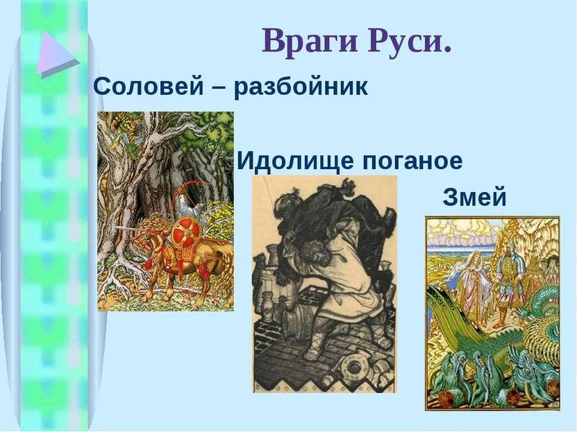 Враги Руси. Соловей – разбойник Идолище поганое Змей