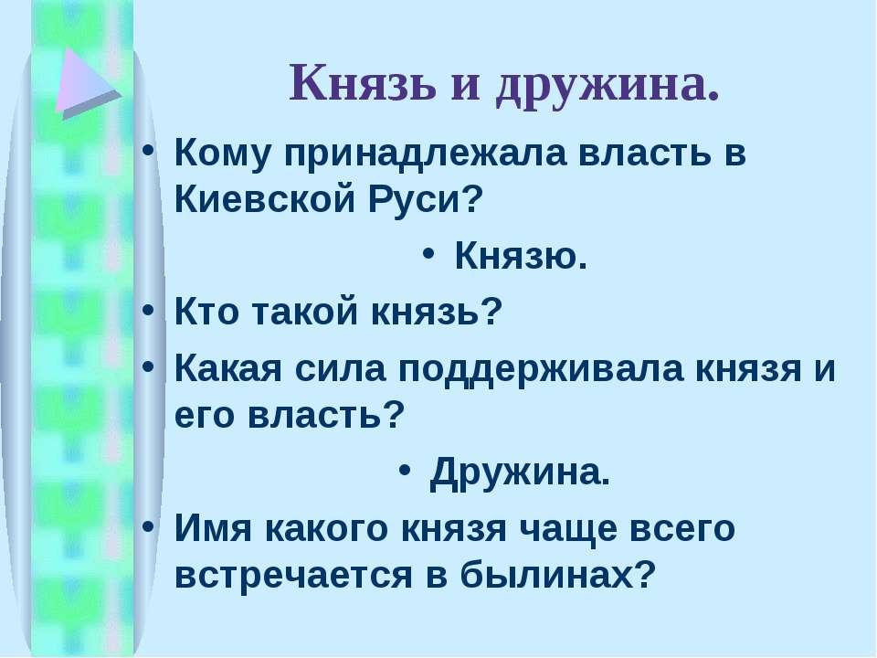 Князь и дружина. Кому принадлежала власть в Киевской Руси? Князю. Кто такой к...