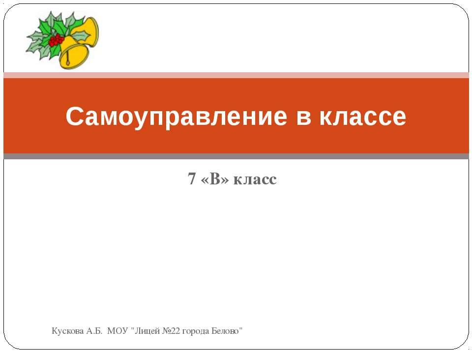 """7 «В» класс Кускова А.Б. МОУ """"Лицей №22 города Белово"""" Самоуправление в класс..."""