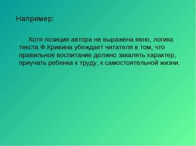Например: Хотя позиция автора не выражена явно, логика текста Ф.Кривина убежд...