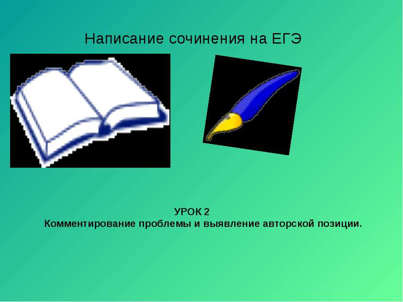 Написание сочинения на ЕГЭ УРОК 2 Комментирование проблемы и выявление авторс...