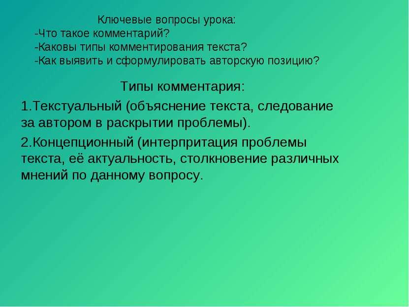 Ключевые вопросы урока: -Что такое комментарий? -Каковы типы комментирования ...