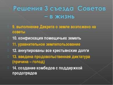 9. выполнение Декрета о земле возложено на советы 10. конфискация помещичьих ...