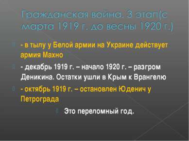 - в тылу у Белой армии на Украине действует армия Махно - декабрь 1919 г. – н...