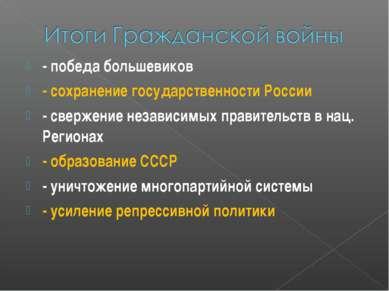 - победа большевиков - сохранение государственности России - свержение незави...