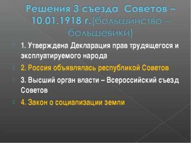 1. Утверждена Декларация прав трудящегося и эксплуатируемого народа 2. Россия...