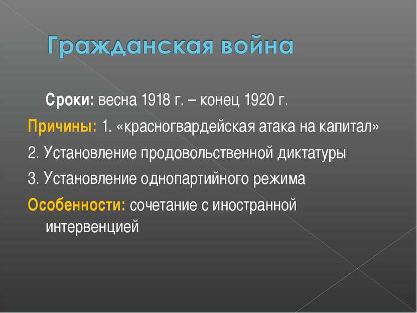 Сроки: весна 1918 г. – конец 1920 г. Причины: 1. «красногвардейская атака на ...