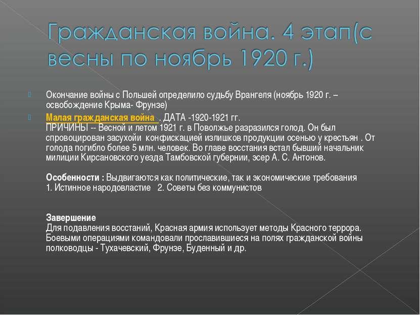 Окончание войны с Польшей определило судьбу Врангеля (ноябрь 1920 г. – освобо...