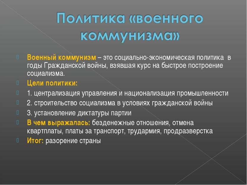 Тема реферата - политика военного коммунизма кратко