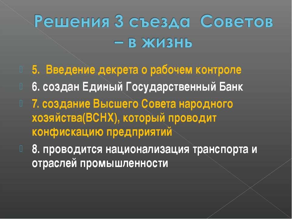 5. Введение декрета о рабочем контроле 6. создан Единый Государственный Банк ...