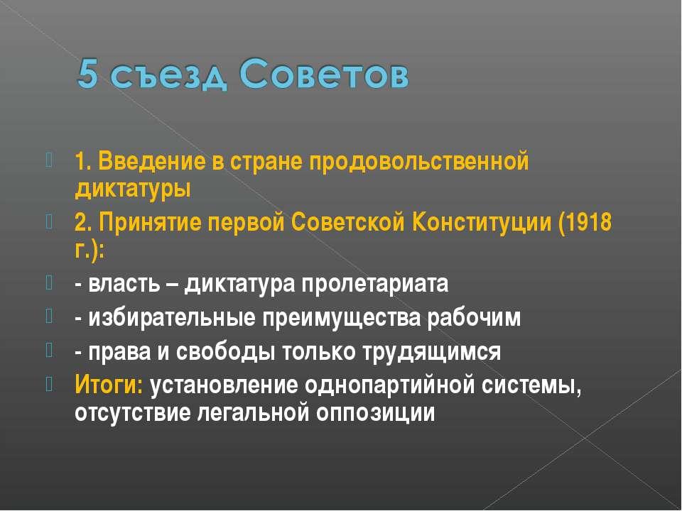1. Введение в стране продовольственной диктатуры 2. Принятие первой Советской...