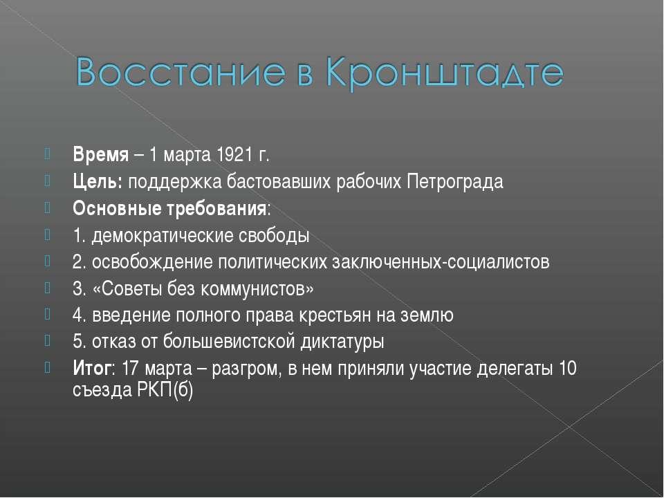 Время – 1 марта 1921 г. Цель: поддержка бастовавших рабочих Петрограда Основн...