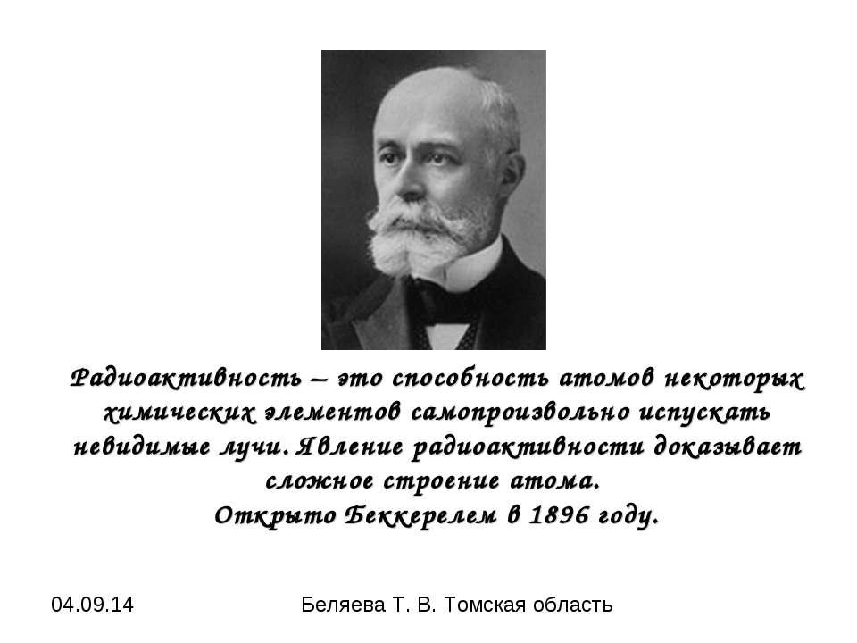 Радиоактивность – это способность атомов некоторых химических элементов самоп...