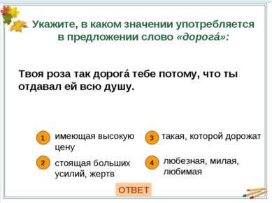 Укажите, в каком значении употребляется в предложении слово «дорогá»: 1 имеющ...