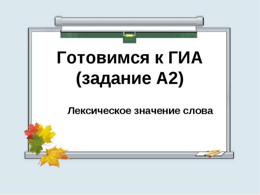 Готовимся к ГИА (задание А2) Лексическое значение слова