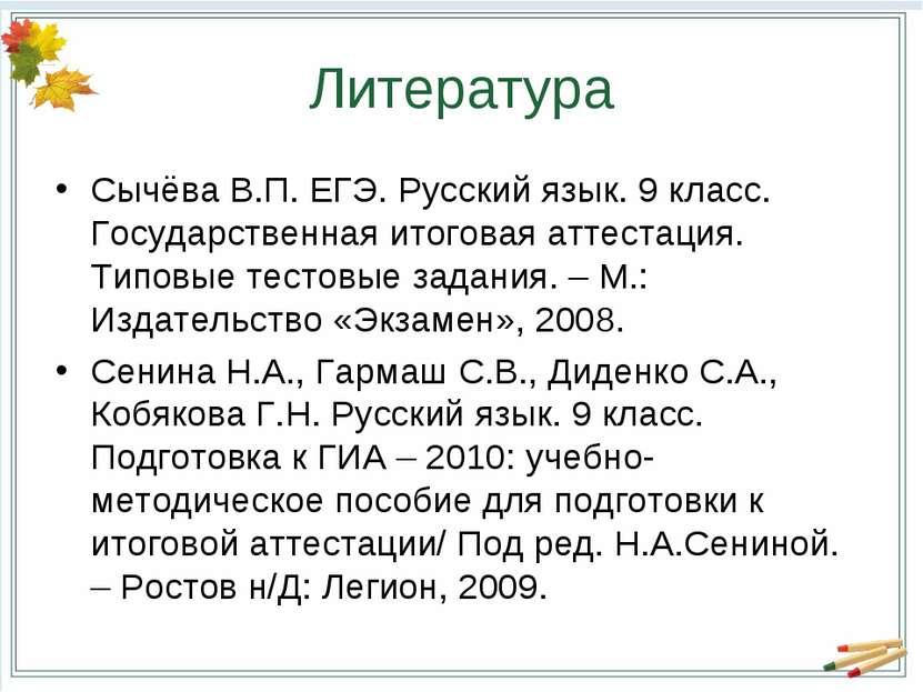 Литература Сычёва В.П. ЕГЭ. Русский язык. 9 класс. Государственная итоговая а...
