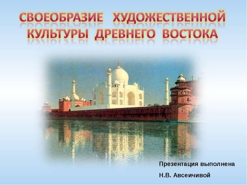 Презентация выполнена Н.В. Авсеичивой