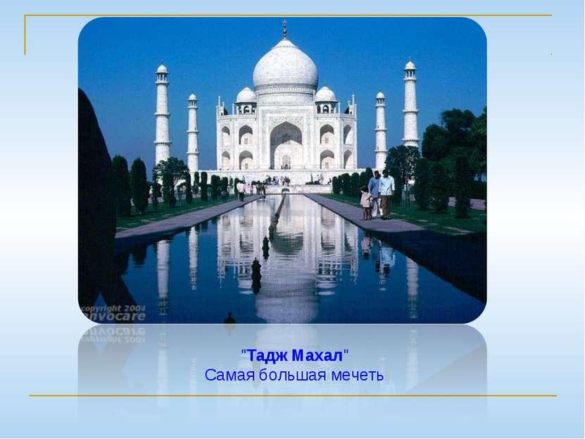 """""""Тадж Махал"""" Самая большая мечеть"""