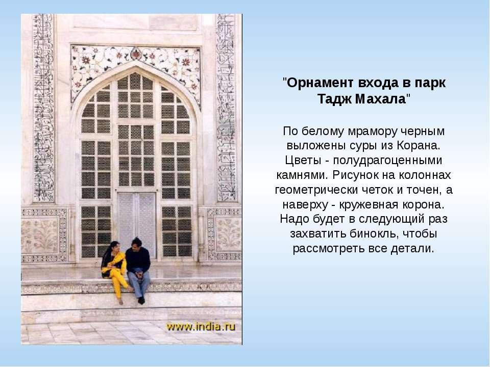 """""""Орнамент входа в парк Тадж Махала"""" По белому мрамору черным выложены суры из..."""