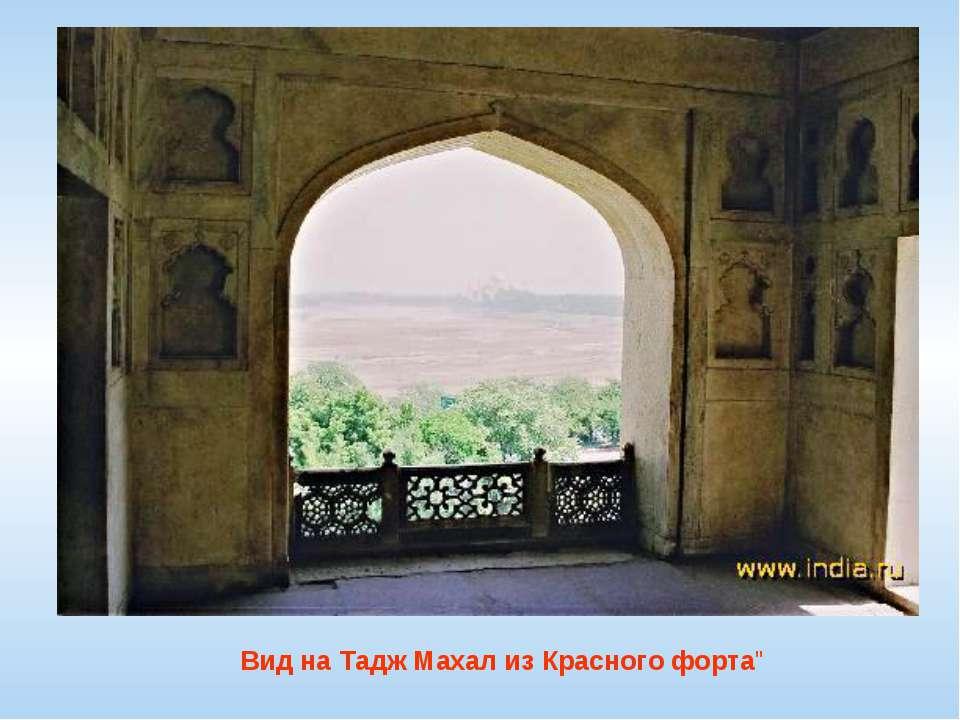 "Вид на Тадж Махал из Красного форта"""