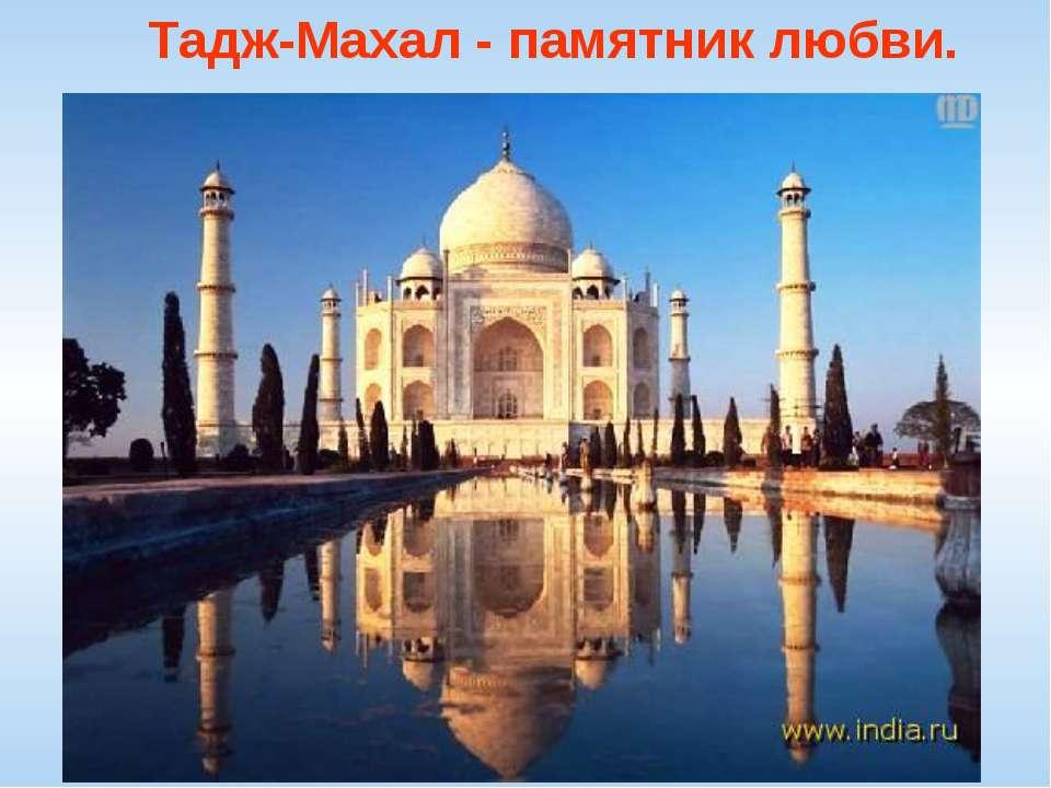 Тадж-Махал - памятник любви.