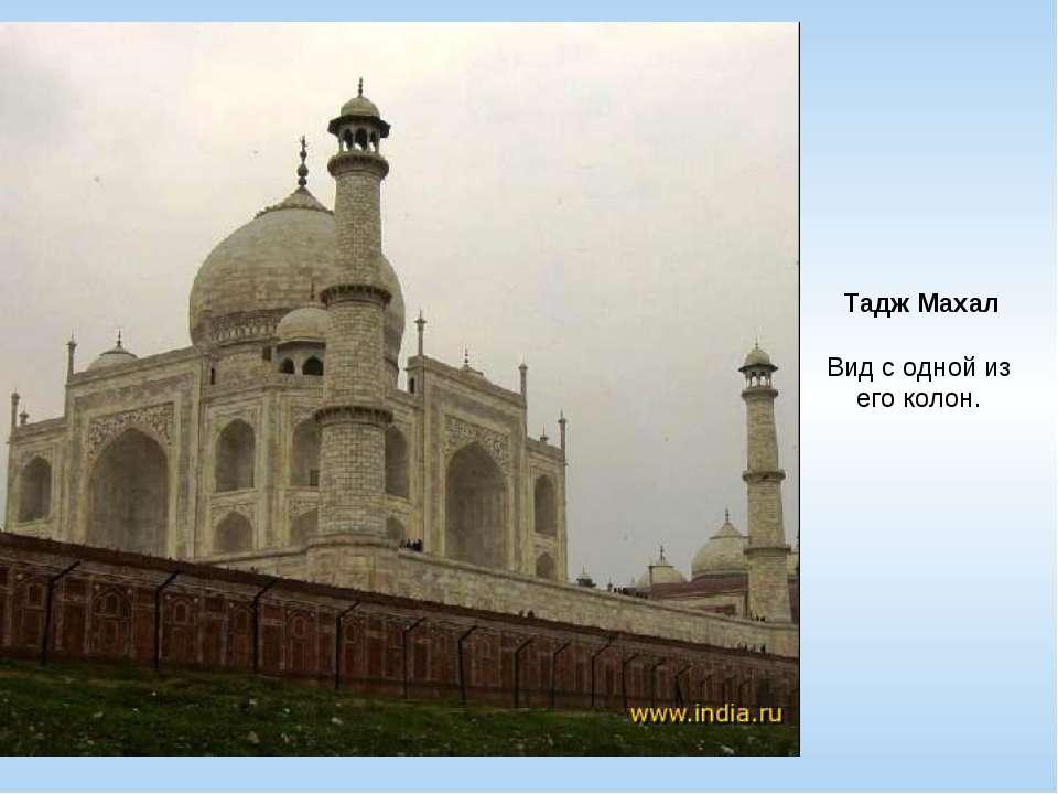 Тадж Махал Вид с одной из его колон.