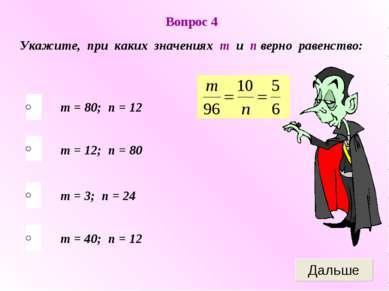 т = 80; п = 12 Вопрос 4 Укажите, при каких значениях т и п верно равенство: т...