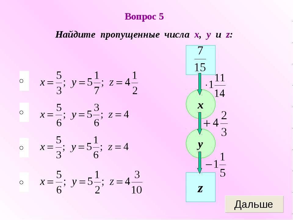 Вопрос 5 Найдите пропущенные числа x, y u z: z х у