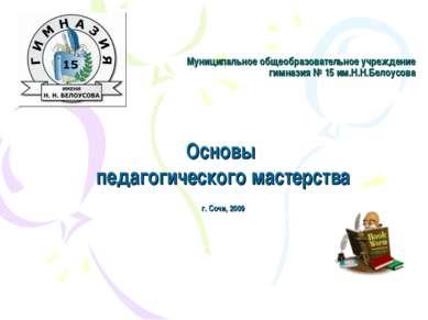 Муниципальное общеобразовательное учреждение гимназия № 15 им.Н.Н.Белоусова О...