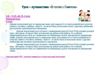 Урок – путешествие «В гостях с Симпсов» 9.45 – 10.25, каб. 26, 2 этаж Немецки...
