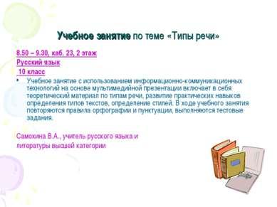 Учебное занятие по теме «Типы речи» 8.50 – 9.30, каб. 23, 2 этаж Русский язык...