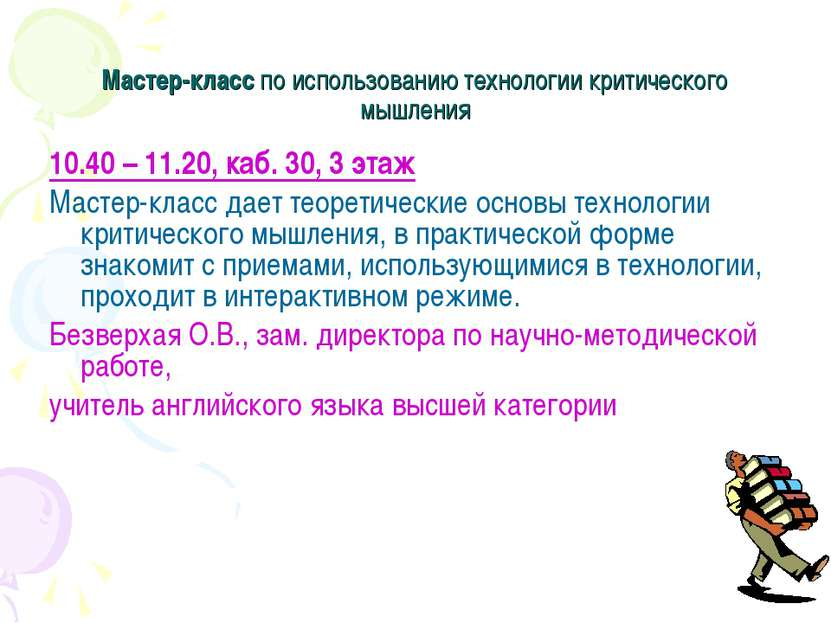 Мастер-класс по использованию технологии критического мышления 10.40 – 11.20,...