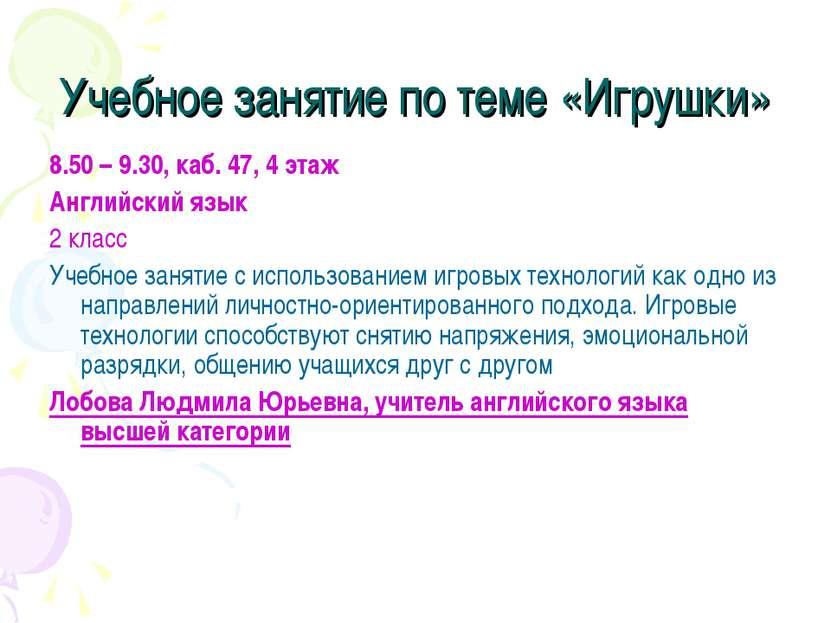 Учебное занятие по теме «Игрушки» 8.50 – 9.30, каб. 47, 4 этаж Английский язы...