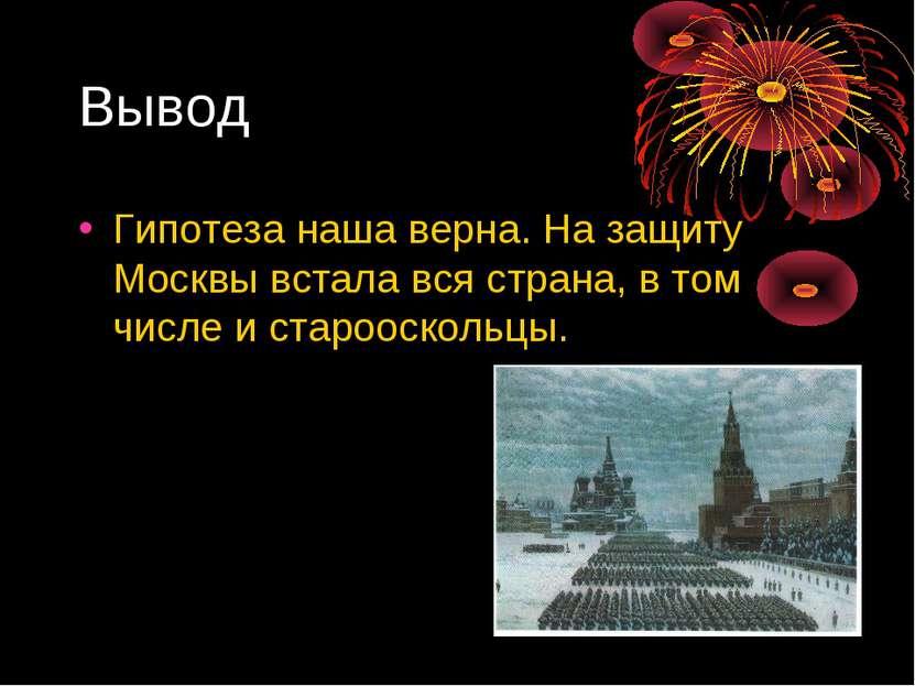 Вывод Гипотеза наша верна. На защиту Москвы встала вся страна, в том числе и ...
