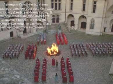 Легенда о Камелоте получила распространение в XII веке благодаря историку Дже...