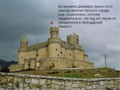 Во времена Джеффри руины этого некогда величественного города еще сохранились...