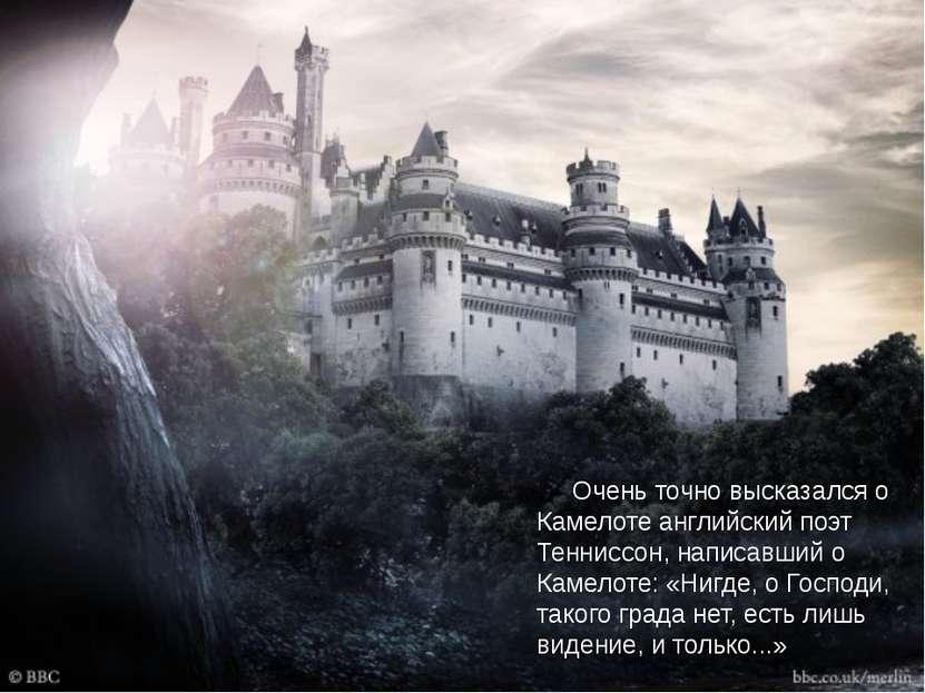 Очень точно высказался о Камелоте английский поэт Тенниссон, написавший о Кам...