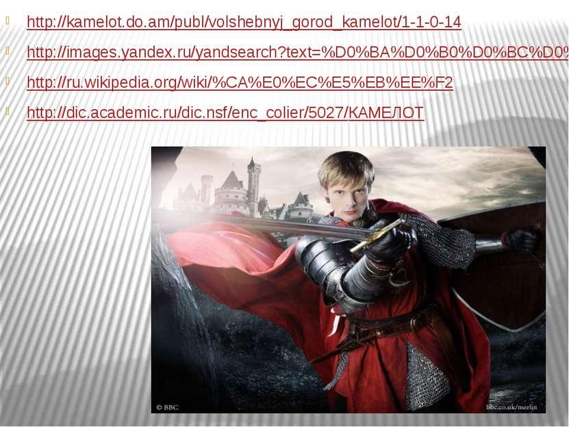 http://kamelot.do.am/publ/volshebnyj_gorod_kamelot/1-1-0-14 http://images.yan...