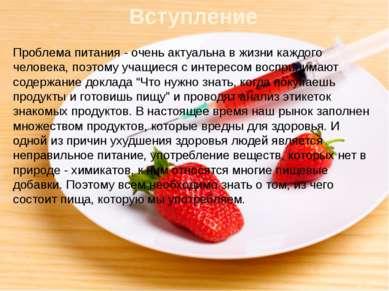 """Классификация пищевых добавок Индекс """"Е""""был введен в свое время для удобства..."""