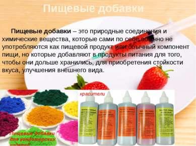 Виды пищевых добавок Красители– зто вещества, которые добавляют для восстано...