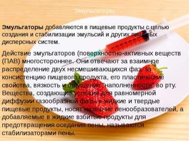 Стабилизатор пищевой Стабилизатор пищевой (от лат. stabilis — ''устойчивый'')...