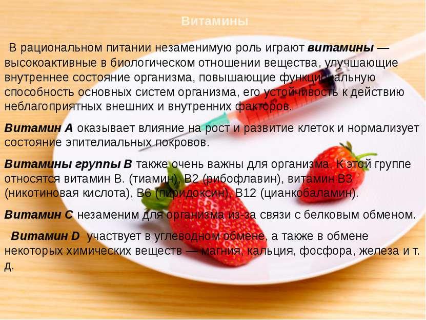 Антиокислители  Антиокислители защищают жиры и жиросодержащие продукты от пр...