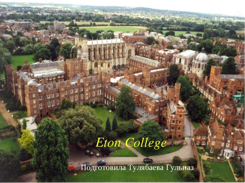 Eton College Подготовила Тулябаева Гульназ
