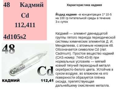 Характеристика кадмия Ка дмий — элемент двенадцатой группы пятого периода пер...