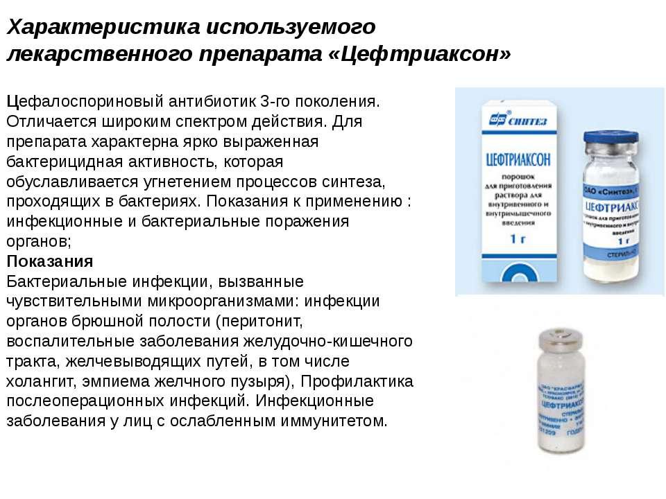 Характеристика используемого лекарственного препарата «Цефтриаксон» Цефалоспо...