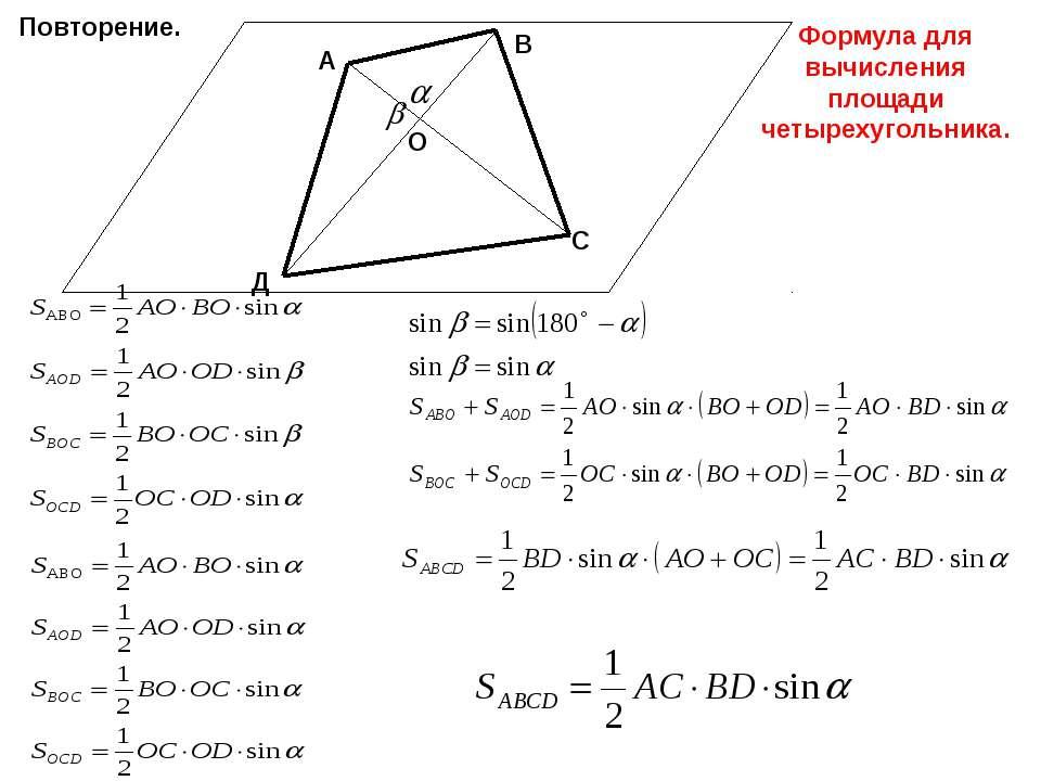 А В С Д О Повторение. Формула для вычисления площади четырехугольника.