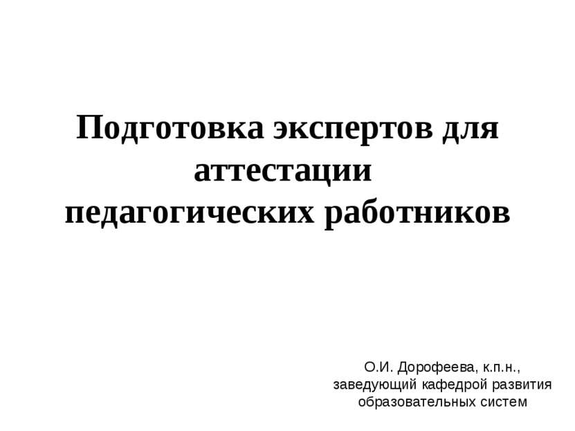 Подготовка экспертов для аттестации педагогических работников О.И. Дорофеева,...