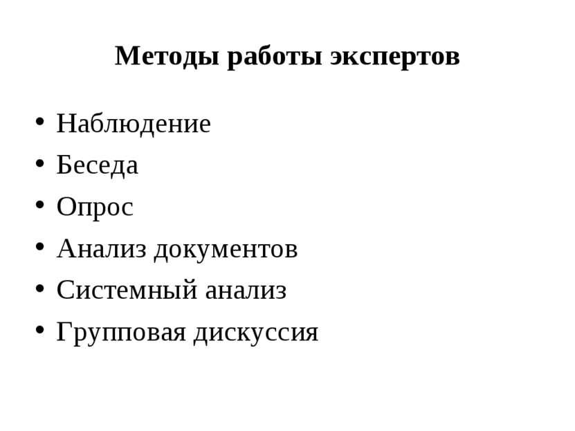 Методы работы экспертов Наблюдение Беседа Опрос Анализ документов Системный а...